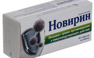 Новирин: противовирусные возможности препарата